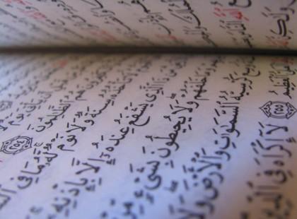 quran-89066_960_720